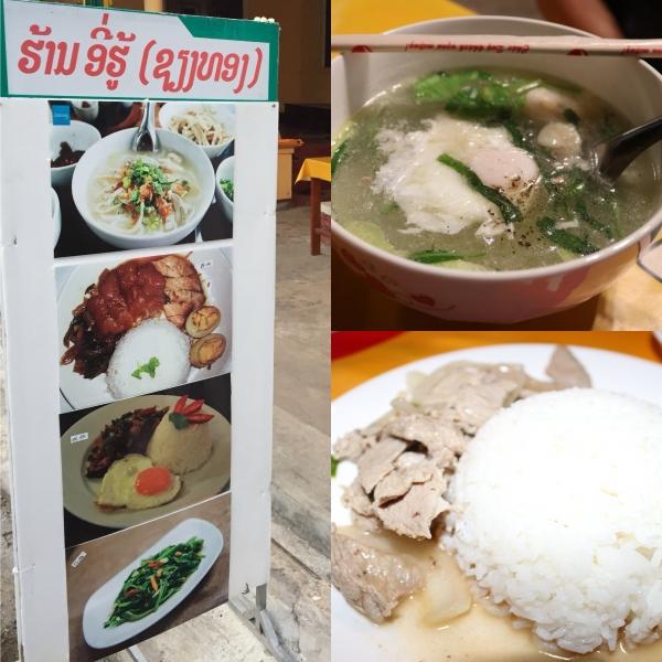 E-Huu Restaurant_Luang Prabang