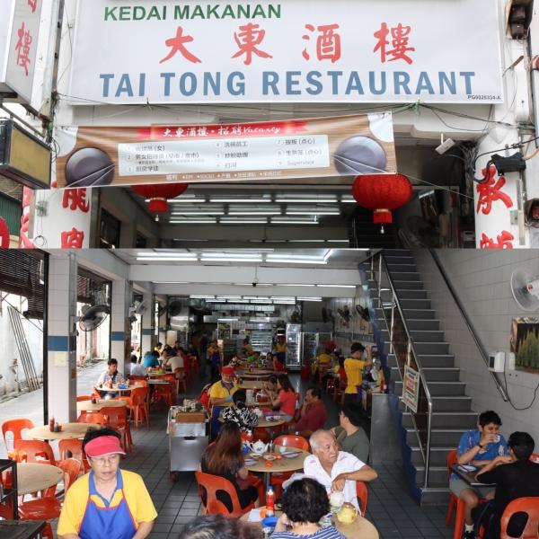 Tai Tong Restaurant_Penang