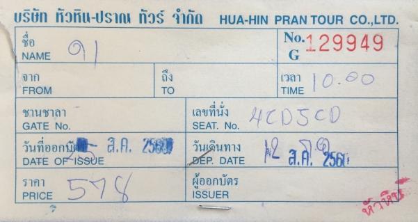bus-ticket_hua-hin-to-bangkok.jpg