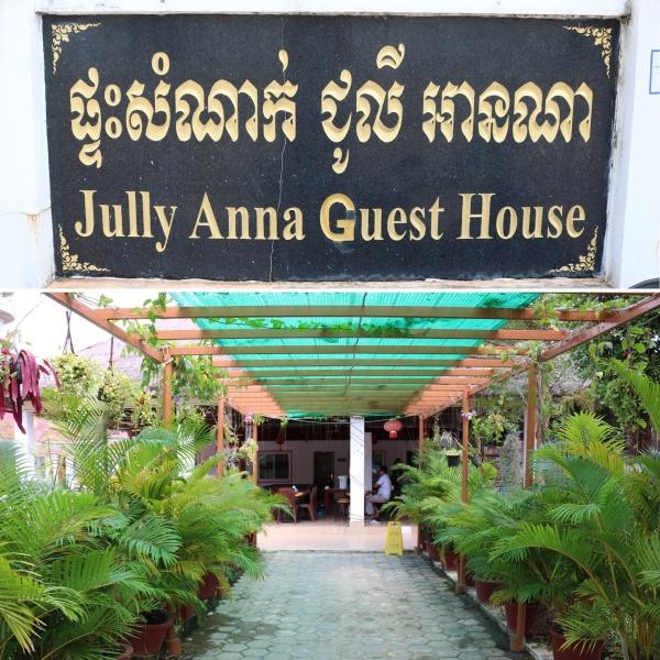Jully Anna Guesthouse_Otres Beach 2_Cambodia